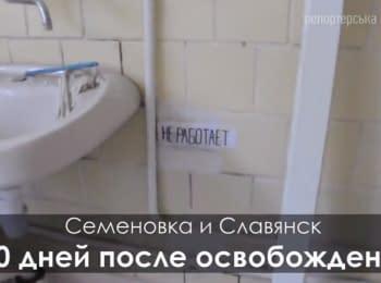 Семенівка та Слов'янськ за 50 днів після звільнення