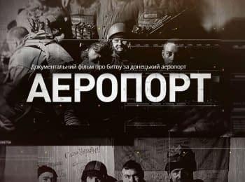 "Documentary film ""Airport"""