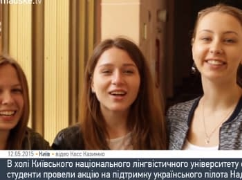 Students of the Kyiv National Linguistic University held an action in support of Nadiya Savchenko