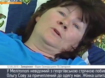 """""""Ленты"""" против """"Маков"""": подробности избиения волонтера в Мелитополе"""
