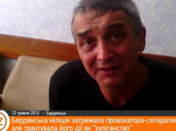 """In Berdyansk police arrested provocateur, but interpreted his actions as """"hooliganism"""""""