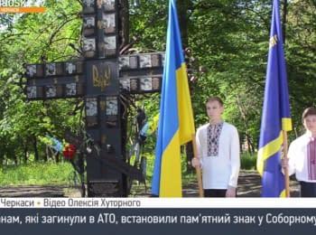 У Черкасах встановили пам'ятник на честь загиблих в АТО солдатів