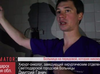 Svitlodarsk. Hospital at the frontline that nobody needs