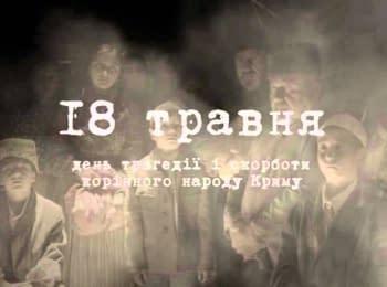 18 травня. 71 річниця депортації кримськотатарського народу