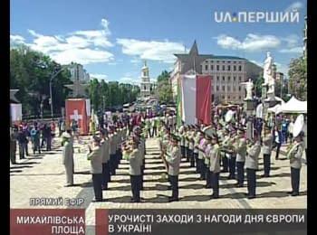 Торжественные мероприятия по случаю Дня Европы в Украине