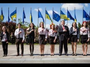 Церемонія підняття Європейського прапору