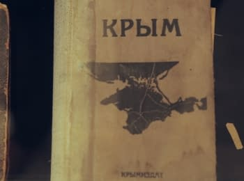 Links of memory. Exposition of the tragic history of the Crimean Tatars.