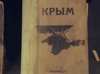 Ланки пам'яті. Експозиція трагічної історії кримських татар