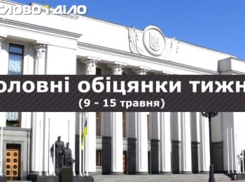 Key promises of politicians this week 09-15.05.2015: Poroshenko, Kikhtenko, Lutsenko, Melnychuk
