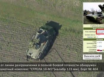 """ЗРК """"Стріла"""" бойовиків в 5 км від лінії розмежування. Зйомка з БПЛА"""
