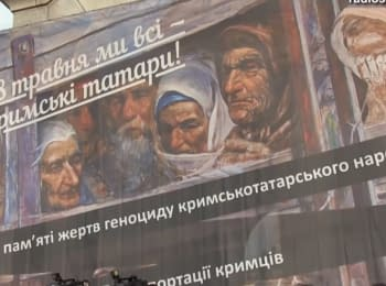 """Your Freedom"": May 18 - Day of Mourning and Remembrance of deportation of Crimean Tatars"