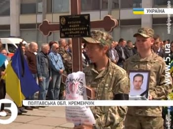 Farewell to the ATO soldier Vadym Pugachov took place in Poltava region
