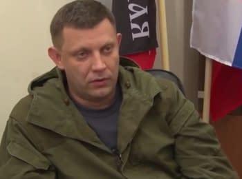 Плотницький і Захарченко: шлях до  тероризму