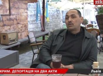 """""""Особливий погляд"""": Крим - депортація на два акти"""