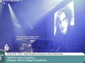 Концерт памяти Кузьмы. Аншлаг и звезды