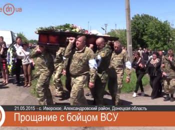 Прощание с бойцом ВСУ родом из Донецкой области