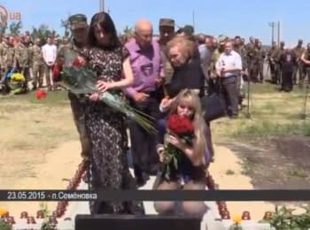 Під Слов'янськом відкрили пам'ятник загиблим в АТО солдатам