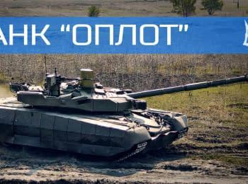 """Український танк """"Оплот"""""""
