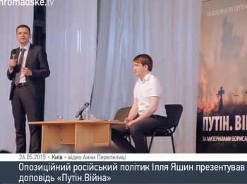 """Ілля Яшин презентував доповідь """"Путін.Війна"""" в Україні"""