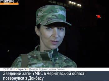 Зведений загін МВС у Чернігівській області повернувся із Слов'янська