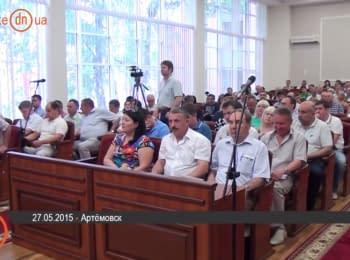 Декоммунизация в Артёмовске