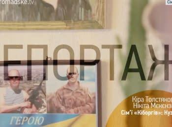 "Families of ""Cyborgs"": Kuzminykh"