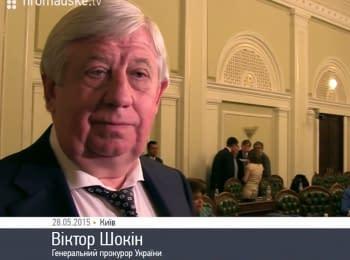 """""""Клюєв скоїв злочин"""" - Шокін"""