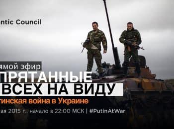 """Ховаючись в полі зору: Війна Путіна в Українї і доповідь Бориса Нємцова """"Путін. Війна"""""""