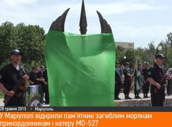 В Мариуполе открыли памятник погибшим пограничникам