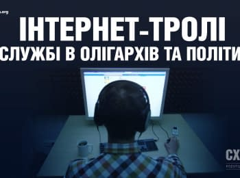 """""""The Schemes"""": Internet-trolls at the service of the oligarchs and politicians"""