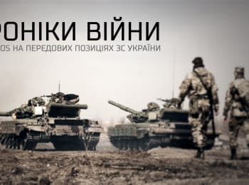 Chronicles of War: Army SOS at the forefront at positions of the Armed Forces of Ukraine, 18+