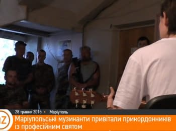 Мариупольские музыканты поздравили пограничников с профессиональным праздником
