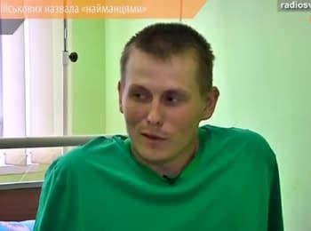 """""""Становится стыдно: думал, что добьют, а меня на руках вынесли с поля"""" - российский офицер-пленный"""