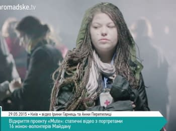 """Project """"Mute"""" - stories of women volunteers of the Maidan told without words"""