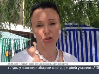 В Луцке волонтеры собирали средства для детей бойцов АТО