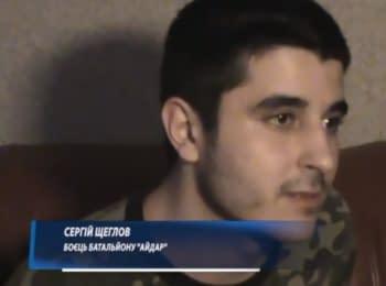 "Из плена боевиков на Донбассе освобожден боец батальона ""Айдар"""