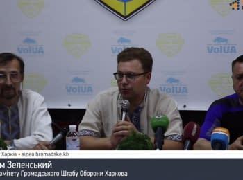 """Відкриття """"УКРОП-холу"""" у Харкові"""