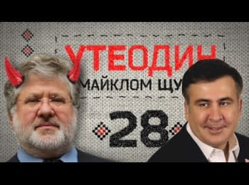 Michael Schur about Poroshenko's innovative flash drive, Saakashvili's schedule and a new plan of escape for Klyuyev