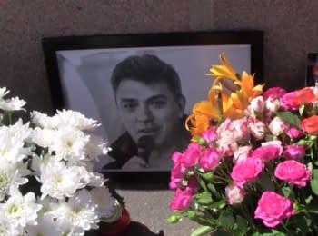 Сто днів без Бориса Нємцова