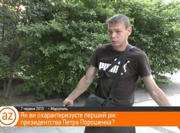 Мариупольцы о президентстве Порошенко