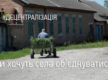 Децентралізація. Чи хочуть черкаські села об'єднуватися?