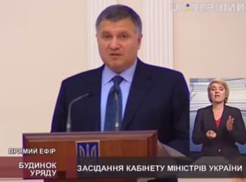 "Arsen Avakov: ""Criminal proceeding was opened on the fact of a fire at the fuel depots"""