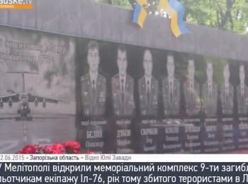 Небесний екіпаж: у Мелітополі вшанували льотчиків збитого терористами Іл-76
