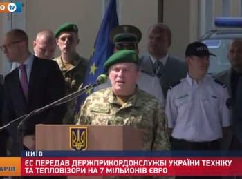 ЄС передав українським прикордонникам техніку та тепловізори на 7 млн грн