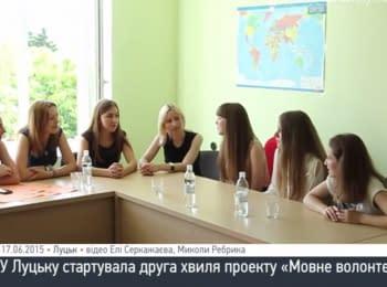 """В Луцке появилось """"Языковое волонтерство"""""""