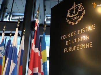 """Екс-посадовці Януковича шукають """"справедливості"""" у Суді ЄС"""