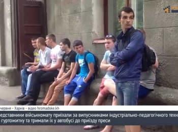 Представники військкомату затримували випускників технікуму прямо у гуртожитку