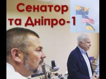 """Джон Маккейн на базе полка """"Днепр-1"""""""