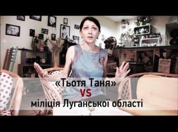 """""""Тьотя Таня"""" VS міліція Луганської області. Сєвєродонецьк"""