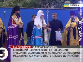 "Filaret awarded ""cyborgs"" with medals ""For victimhood and love to Ukraine"""